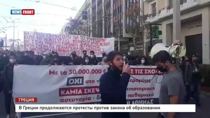 En video-Continúan las protestas contra la ley de educación en Grecia