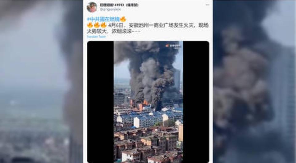 (Video) Se reportan 4 muertos cuando el fuego arrasa un centro comercial chino, enviando una columna de humo que se eleva sobre la ciudad