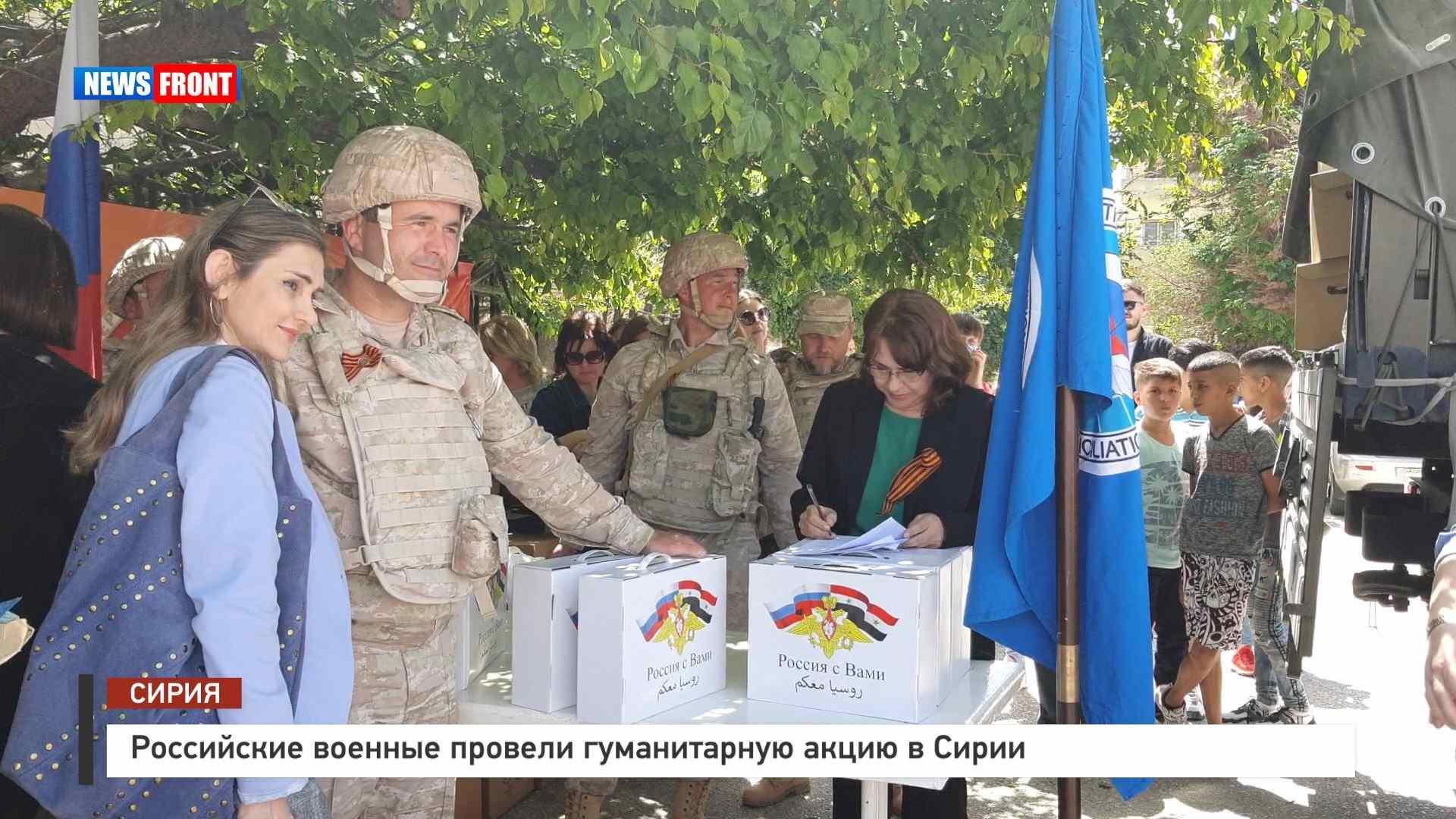 """En video-""""Rusia está con ustedes"""": los militares rusos realizaron una acción humanitaria en Siria"""