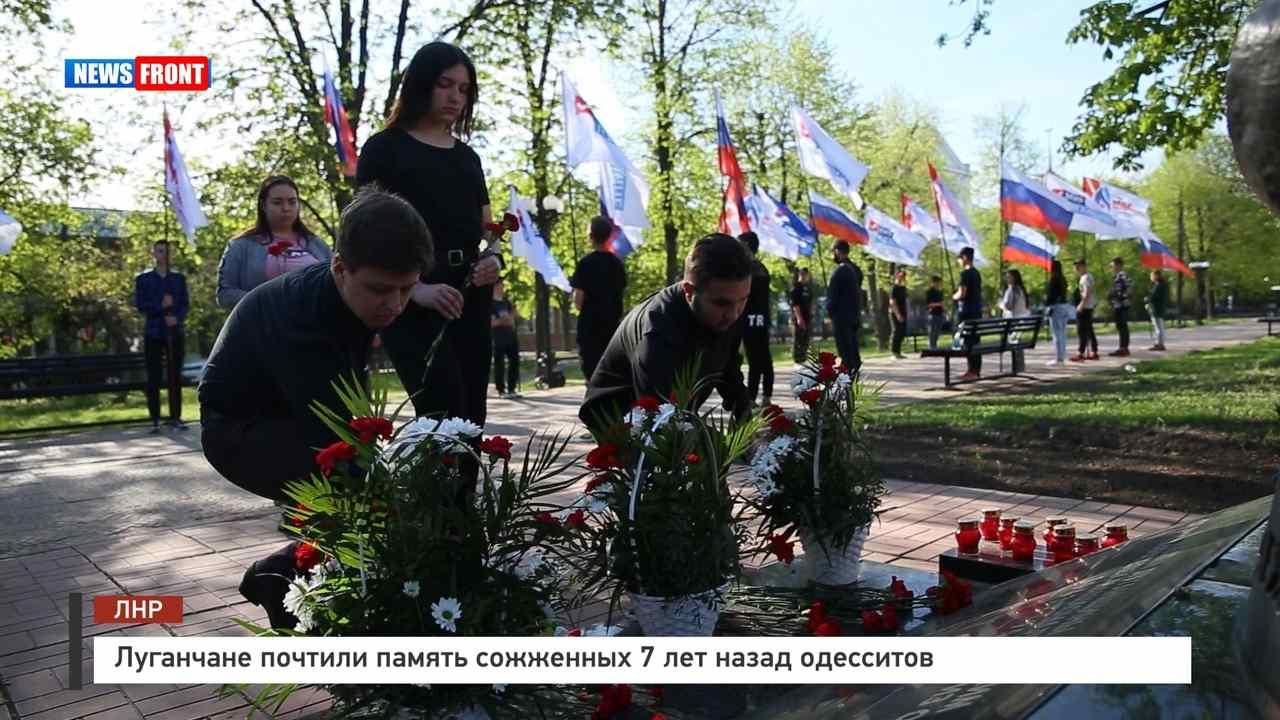 En video-Los residentes de Lugansk honraron la memoria de los residentes de Odessa quemados hace 7 años