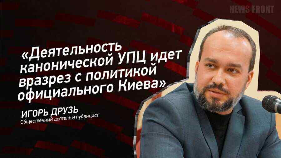 """""""La actividad de la Iglesia Ortodoxa Ucraniana canónica es contraria a la política del gobierno de Kiev"""""""