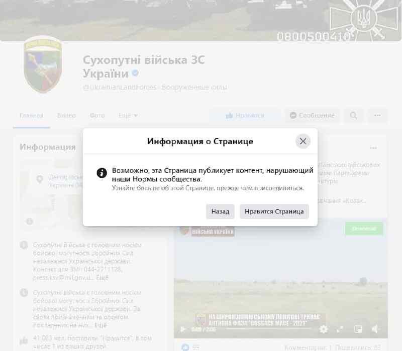 Rendición en todos los frentes: Facebook comenzó a marcar páginas de los departamentos militares ucranianos como indeseables